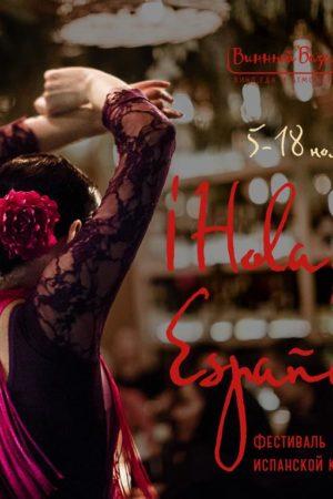 Самый испанский бар сети, «Винный базар на Садовой», второй год устраивает большой фестиваль испанской культуры iHola, España!