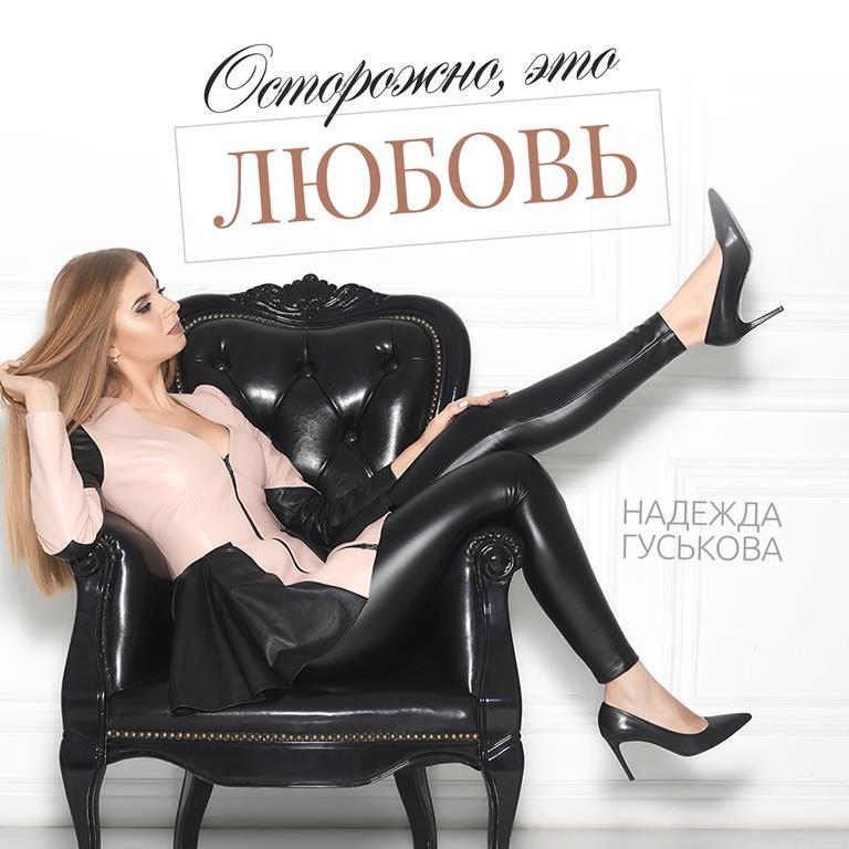 Надежда Гуськова — Осторожно, это любовь!