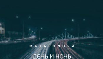 Цифры и Тайны нового трека Матафоновой