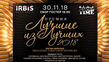 Премия Лучшие из Лучших-2018