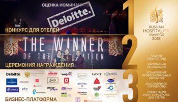 Профессиональное развитие вместе с Russian Hospitality Awards!