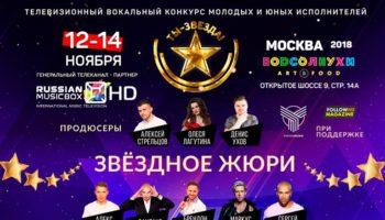 Телевизионный вокальный конкурс молодых и юных исполнителей «Ты — звезда!»
