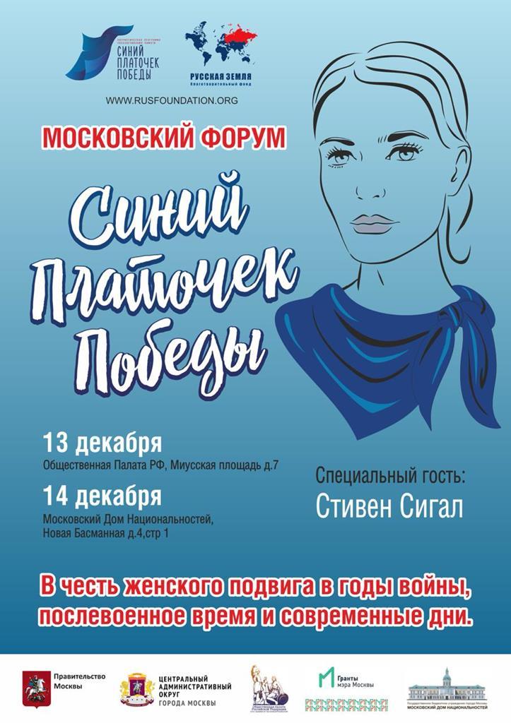 Московский форум «Синий платочек Победы»