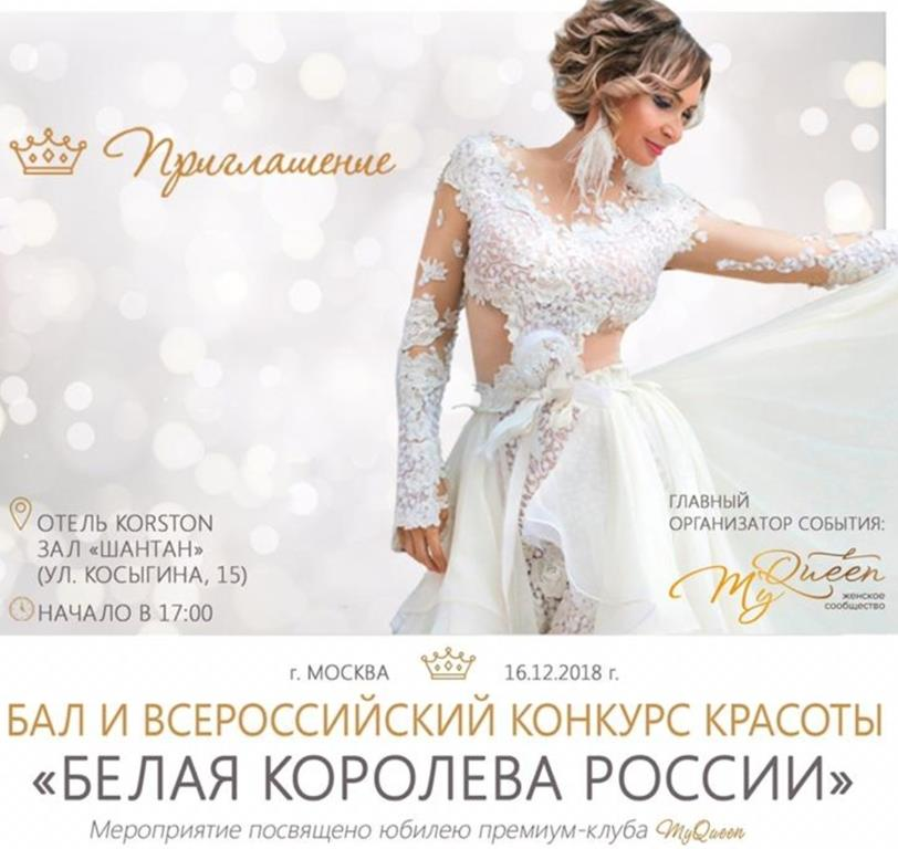 """Бал и всероссийский конкурс красоты """"Белая Королева"""""""