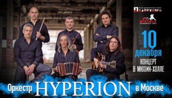 К Дню танго — концерт аргентинского оркестра HYPERION в Москве