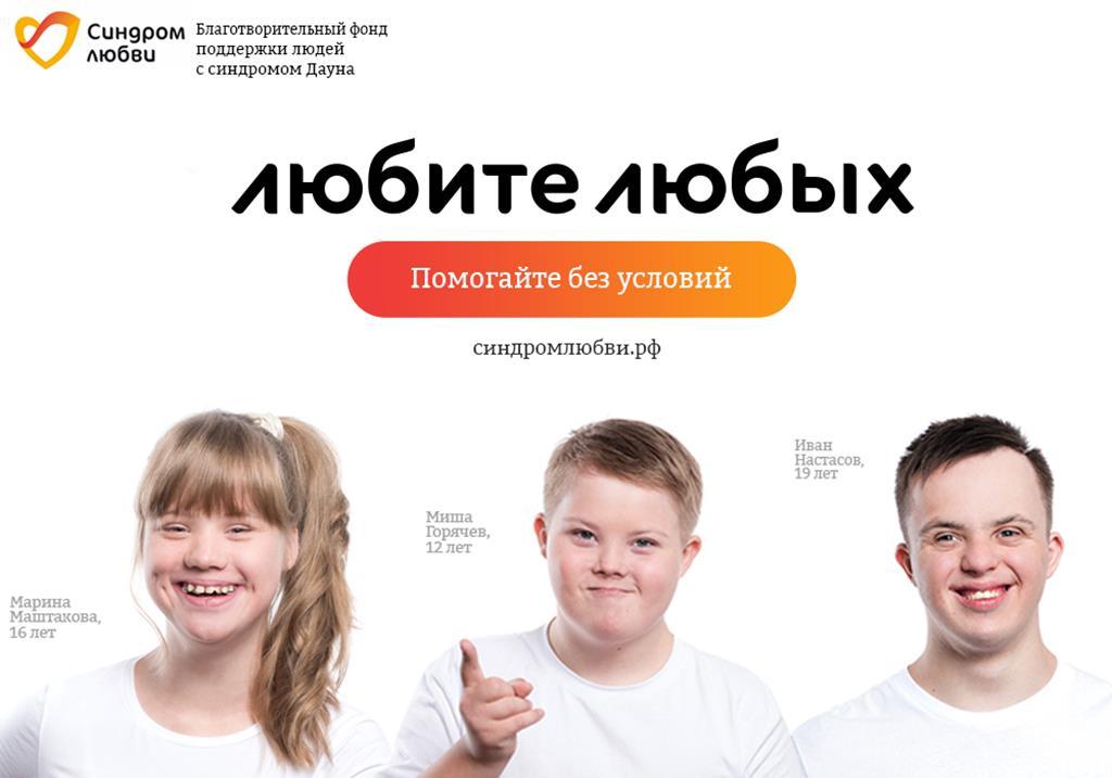 Всероссийская благотворительная акция в поддержку людей с синдромом Дауна «Любите любых. Помогайте без условий!»