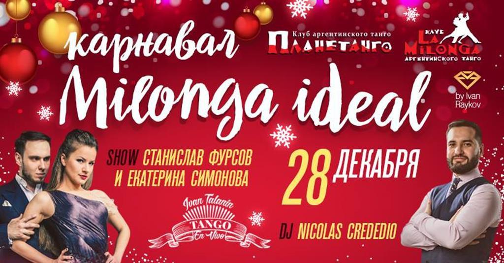 Новогодняя карнавальная милонга IDEAL! DJ — Николас Кредедио! Оркестр Tango En Vivo! Шоу — Станислав Фурсов и Екатерина Симонова!