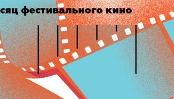 Месяц фестивального кино в КЦ «Вдохновение»!