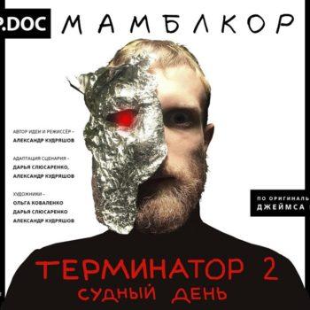 МАМБЛКОР: «Терминатор 2: Судный день»