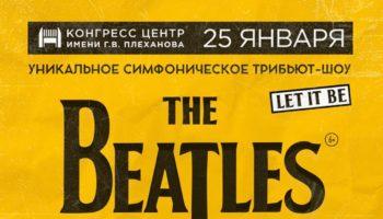Единственный концерт ливерпульской четверки в Москве: The Beatles Symphony Tribute