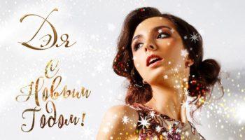 Дэя — С Новым Годом!