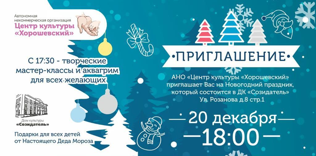 Родители и дети могут посетить новогодний праздник с мастер-классами от педагогов Центра культуры «Хорошевский»