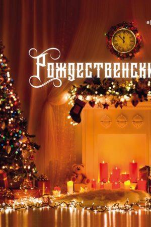 Актеры театра и кино приглашают на «Рождественские чтения» в Кунцево Плаза.15, 16, 22 и 23 декабря МФЦ «Кунцево Плаза» совместно с центром содействия семейному воспитанию «Сколковский», «Кунцевский» и «Наш дом» приглашают на «Рождественские чтения».
