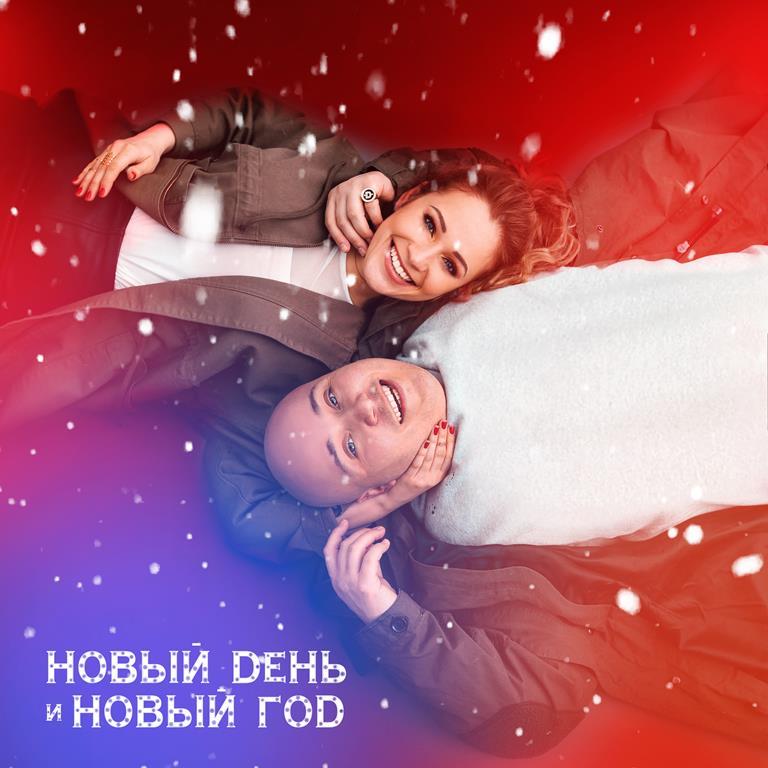 В преддверии Нового 2019 Года Доминик Джокер и Катя Кокорина представили совместную песню «Новый День и Новый Год».