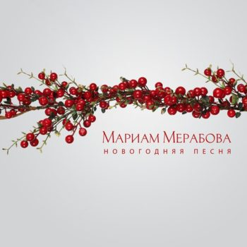 Певица Мариам Мерабова выпустила новогоднюю песню