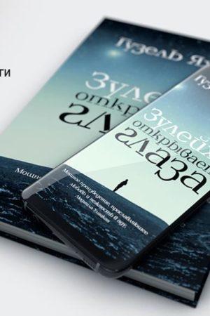 Samsung расширила приложение для интерактивного чтения «Живые Страницы» новыми произведениями