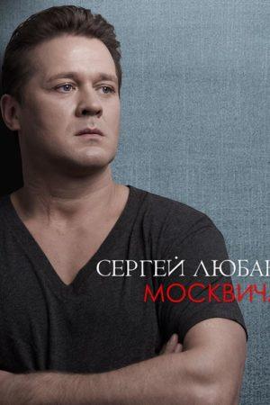 Сергей Любавин — Москвичане