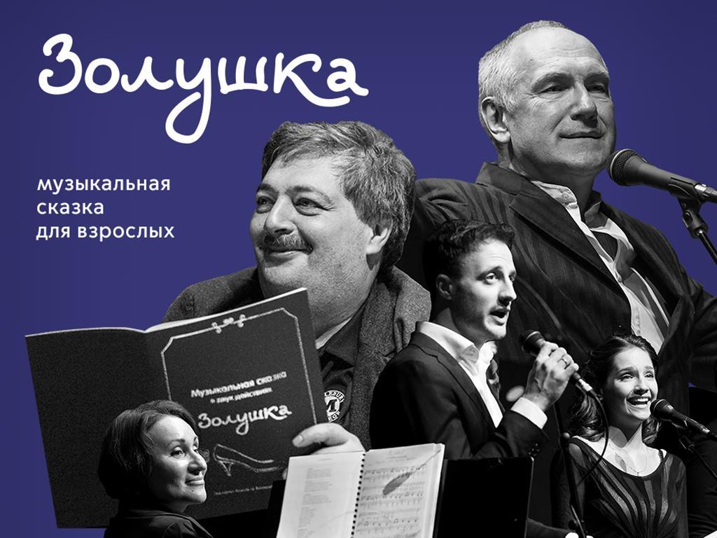 Алексей Иващенко и Дмитрий Быков: «Золушка». Новогоднее чтение музыкальной сказки для взрослых
