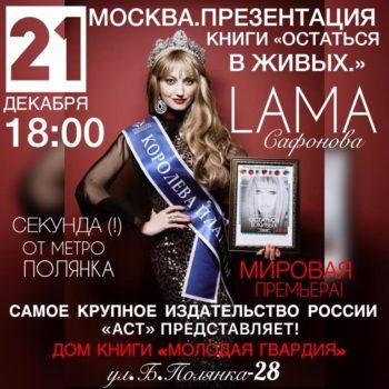 Лама Сафонова презентует книгу «Остаться в живых»