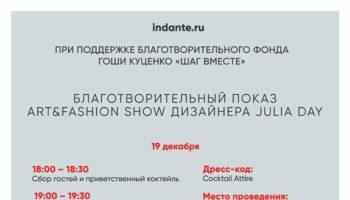 В Москва-Сити пройдет благотворительный показ Art&Fashion Show
