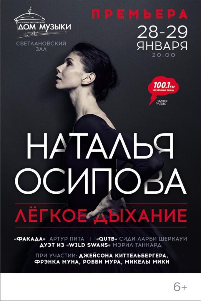 Наталья Осипова. Легкое дыхание