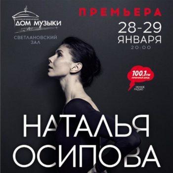 Наталья Осипова представит «Легкое дыхание» в Москве