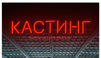 Экранизация провокационной пьесы «Кастинг» в арт-центре Эфир