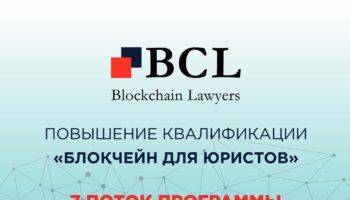 BCL открывает набор в новую группу слушателей курса