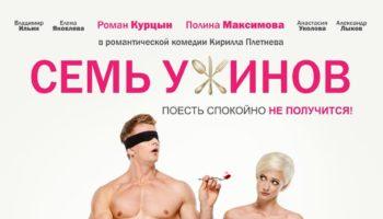 Премьера второго трейлера романтической комедии «Семь ужинов»