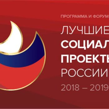 Форум «Лучшие социальные проекты России» вновь наградят своих героев
