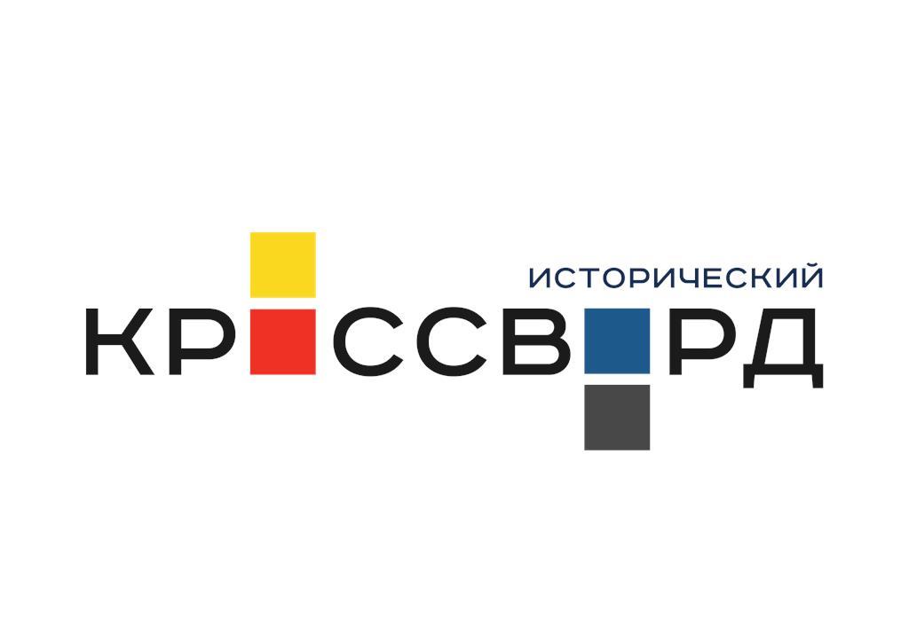 Нескучная история: в России впервые пройдет Всероссийский исторический кроссворд