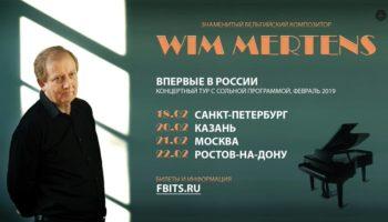 Wim Mertens вернется в Москву спустя 17 лет
