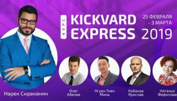 Международный онлайн-университет блокчейн технологий Kickvard анонсировал новую приемную кампанию
