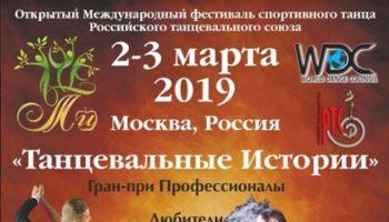 2-3 марта состоится международный фестиваль по бальным танцам «Танцевальные истории — 2019»