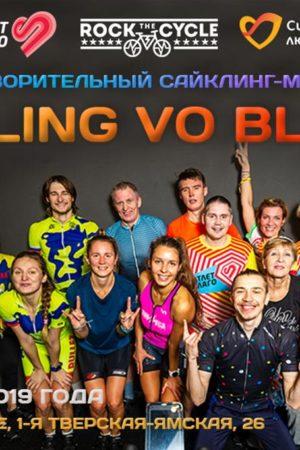 Cycling Vo Blago: спорт, эмоции и добрые дела