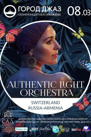 Город Джаз. Концерт Authentic Light Orchestra 8 марта!
