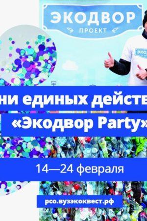 """В российских вузах стартует месяц """"Экодворов"""""""