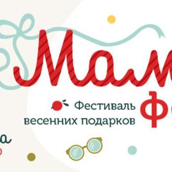 Мама-фест
