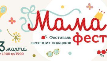 Фестиваль весенних подарков «Мама-фест»