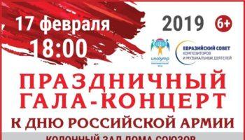 Праздничный гала-концерт ко Дню Российской Армии. Иосифу Кобзону посвящается