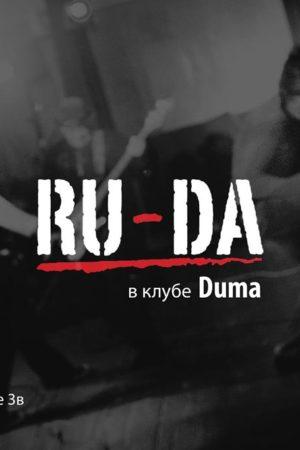 Концерт группы R.U.D.A