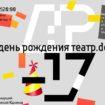 День рождения Театр.doc