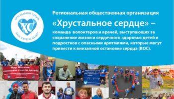 Во время совместной акции «Хрустального сердца» и Running Heroes Russia атлеты обратятся к властям Москвы