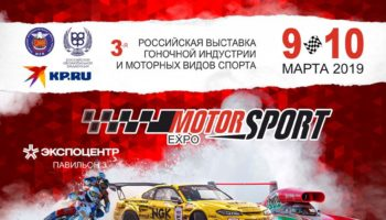 Motorsport Expo 2019 — Все самые быстрые в центре Москвы!