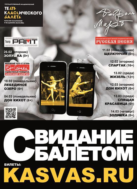 Театр классического балета дебютирует на лучших сценах Москвы