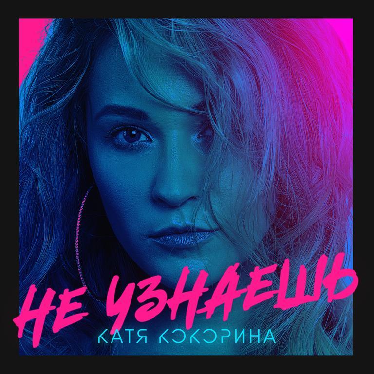 Катя Кокорина - «Не узнаешь»