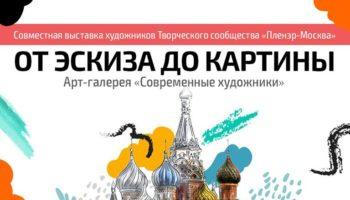 Выставка молодых художников «ОТ ЭСКИЗА ДО КАРТИНЫ»