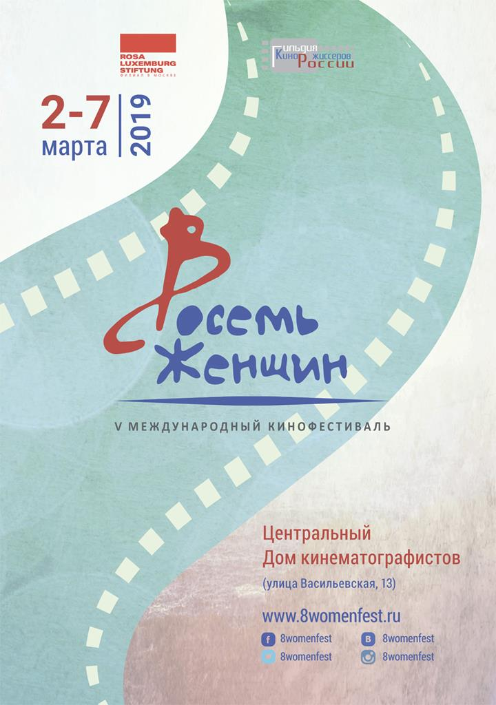 V Международный кинофестиваль «8 женщин»