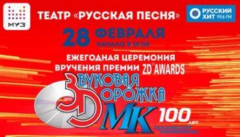 42-я церемония вручения российской музыкальной премии – ZD Awards