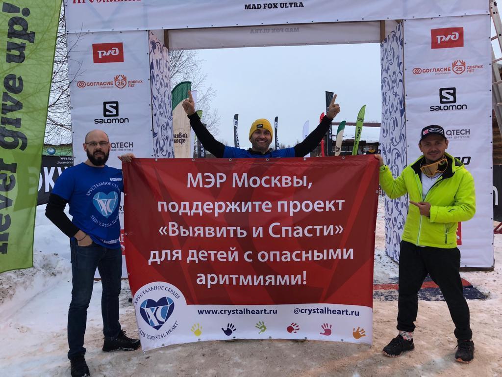 Ультрамарафонцы просят мэра Москвы запустить пилотный проект для детей с риском внезапной остановки сердца
